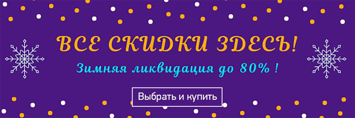 Интернет-магазин обуви «Дефилетто»  купить обувь в Краснодаре можно ... ccc265a6f97